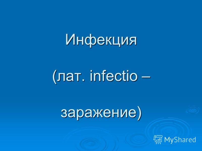 Инфекция (лат. infectio – заражение)
