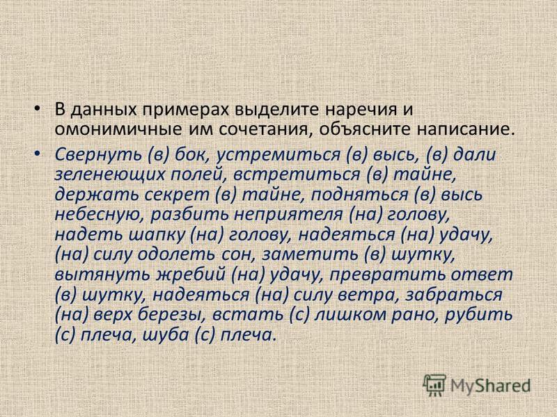В данных примерах выделите наречия и омонимичные им сочетания, объясните написание. Свернуть (в) бок, устремиться (в) высь, (в) дали зеленеющих полей, встретиться (в) тайне, держать секрет (в) тайне, подняться (в) высь небесную, разбить неприятеля (н