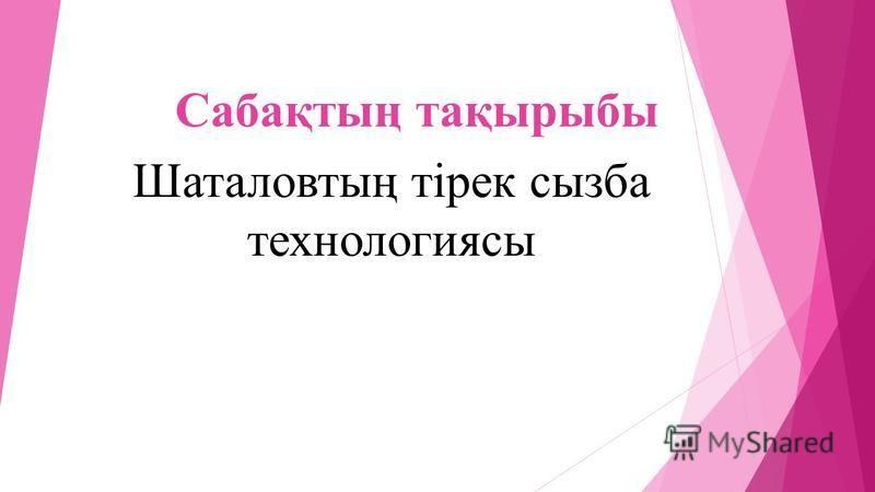 Сабақтың тақырыбы Шаталовтың тірек сызба технологиясы