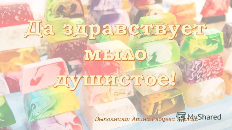 Выполнила: Арина Рябцева 3 класс