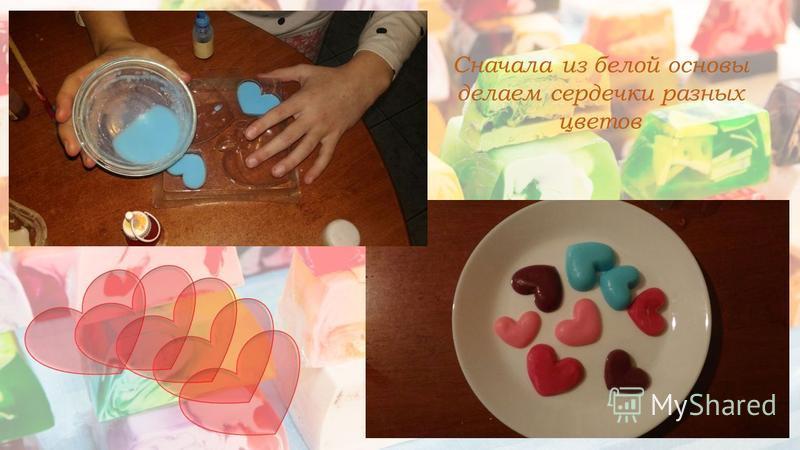 Сначала из белой основы делаем сердечки разных цветов