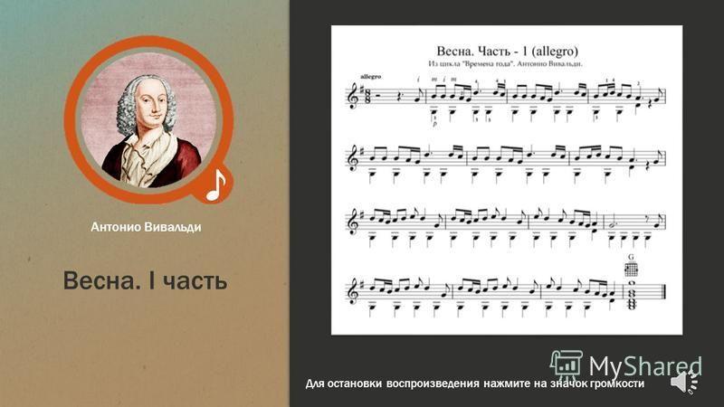 Симфония 40 Вольфганг Амадей Моцарт Для остановки воспроизведения нажмите на значок громкости