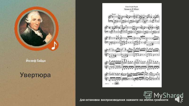 Весна. I часть Антонио Вивальди Для остановки воспроизведения нажмите на значок громкости