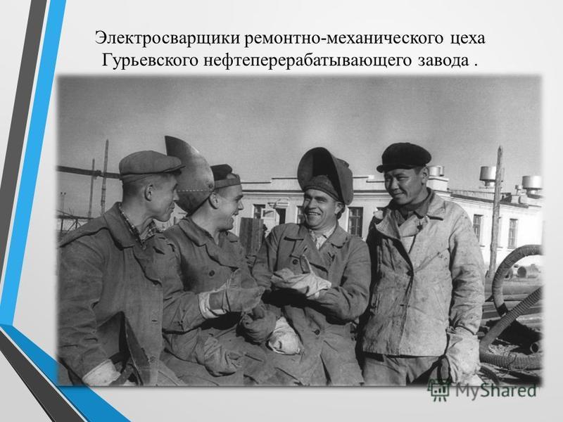 Электросварщики ремонтно-механического цеха Гурьевского нефтеперерабатывающего завода.