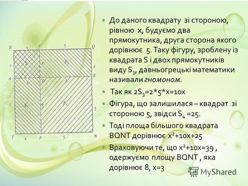 До даного квадрату зі стороною, рівною x, будуємо два прямокутника, друга сторона якого дорівнює 5. Таку фігуру, зроблену із квадрата S і двох прямокутників виду S 3, давньогрецькі математики називали гномоном. Так як 2S 3 =2*5*x=10x Фігура, що залиш