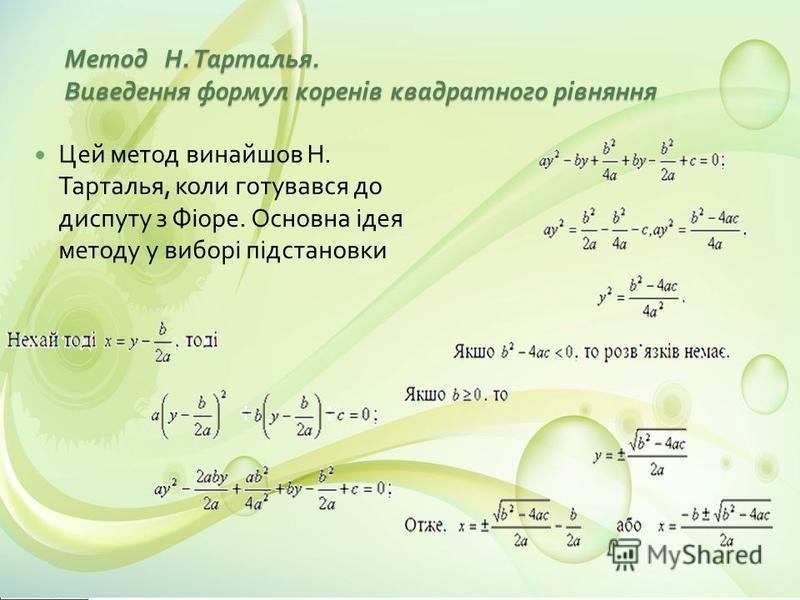 Метод Н. Тарталья. Виведення формул коренів квадратного рівняння Цей метод винайшов Н. Тарталья, коли готувався до диспуту з Фіоре. Основна ідея методу у виборі підстановки
