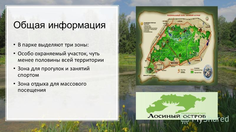 Общая информация В парке выделяют три зоны: Особо охраняемый участок, чуть менее половины всей территории Зона для прогулок и занятий спортом Зона отдыха для массового посещения
