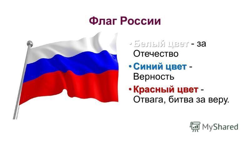 Флаг России Белый цвет Белый цвет - за Отечество Синий цвет Синий цвет - Верность Красный цвет Красный цвет - Отвага, битва за веру.