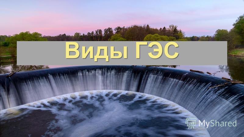 Виды ГЭС