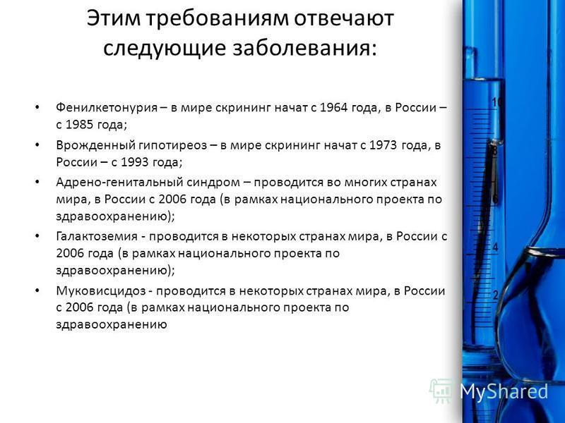ProPowerPoint.Ru Этим требованиям отвечают следующие заболевания: Фенилкетонурия – в мире скрининг начат с 1964 года, в России – с 1985 года; Врожденный гипотиреоз – в мире скрининг начат с 1973 года, в России – с 1993 года; Адрено-генитальный синдро