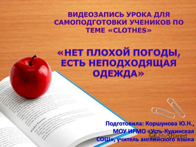 Подготовила: Коршунова Ю.Н., МОУ ИРМО «Усть-Кудинская СОШ», учитель английского языка