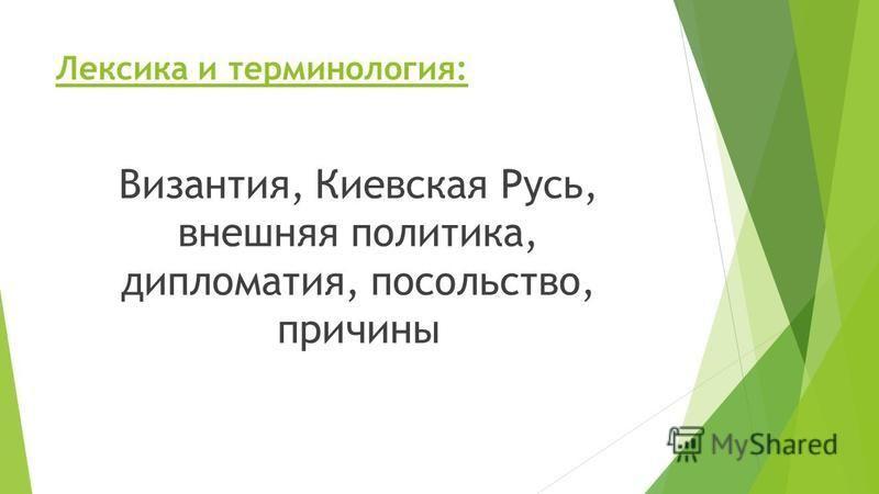 Лексика и терминология: Византия, Киевская Русь, внешняя политика, дипломатия, посольство, причины