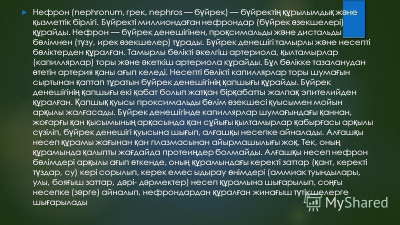 Нефрон (nephronum, грек, nephros б ү ирек) б ү иректі ң құ рилимды қ ж ә не қ ызметтік бірлігі. Б ү иректі миллионда ғ ан нефрон дар (б ү ирек ө зекшелері) құ райды. Нефрон б ү ирек денешігінен, про қ симальды ж ә не дистальды б ө лімнен (т ү зу, ире