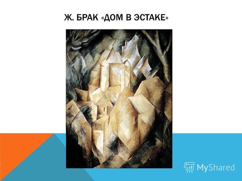 Ж. БРАК «ДОМ В ЭСТАКЕ»
