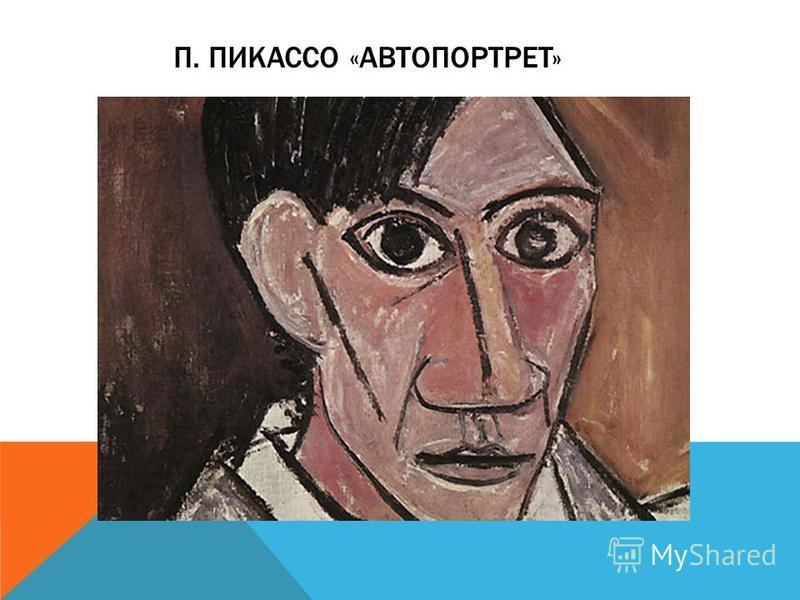 П. ПИКАССО «АВТОПОРТРЕТ»