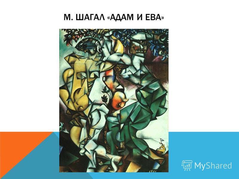 М. ШАГАЛ «АДАМ И ЕВА»