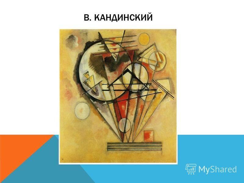 В. КАНДИНСКИЙ