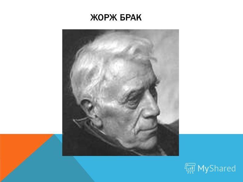 ЖОРЖ БРАК