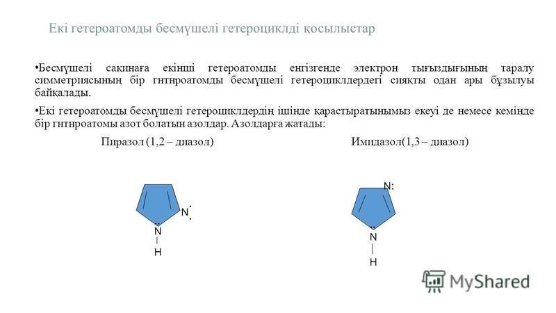 Екі гетероатомды бесмүшелі гетероциклді қосылыстар Бесмүшелі сақинаға екінші гетероатомды енгізгенде электрон тығыздығының таралу симметриясының бір гнтнроатомды бесмүшелі гетероциклдердегі сияқты одна ары бұзылуы байқаллоды. Екі гетероатомды бесмүше