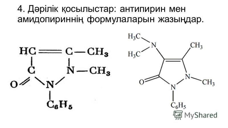 4. Дәрілік қосылыстар: антипирин мен амидопириннің формулаларын жазыңдар.