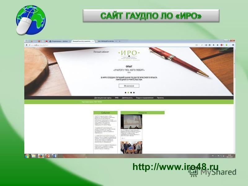 http://www.iro48.ru