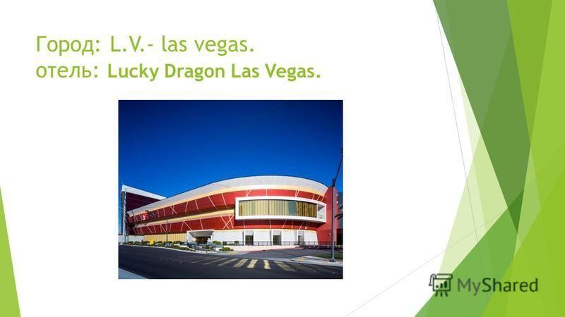 Город: L.V.- las vegas. отель: Lucky Dragon Las Vegas.