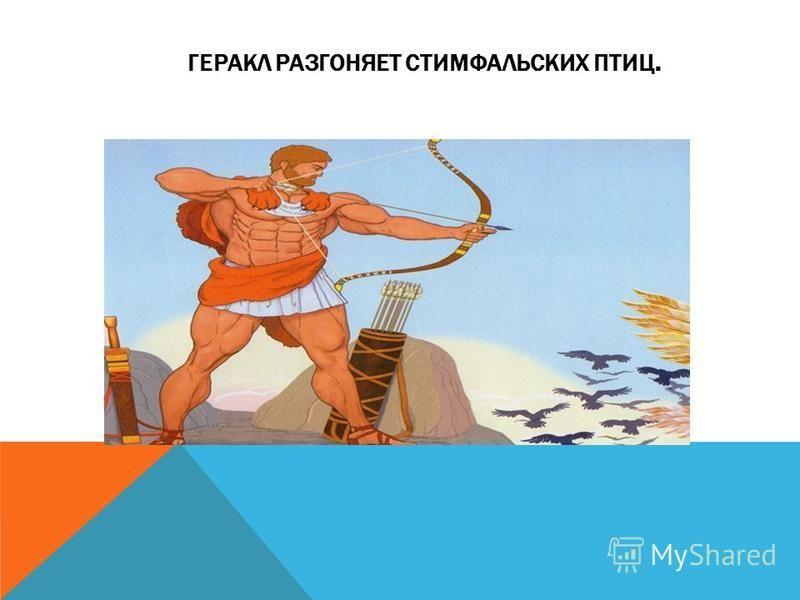 ГЕРАКЛ РАЗГОНЯЕТ СТИМФАЛЬСКИХ ПТИЦ.