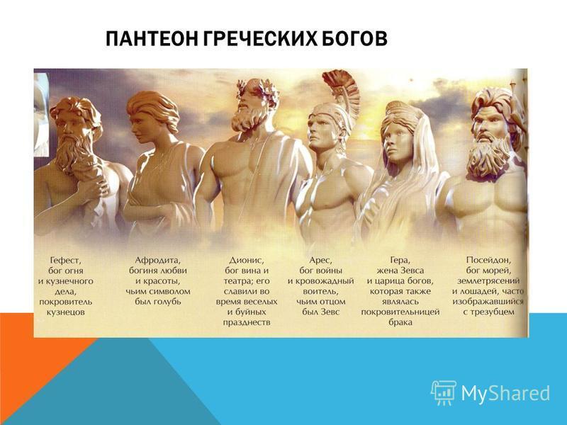 ПАНТЕОН ГРЕЧЕСКИХ БОГОВ