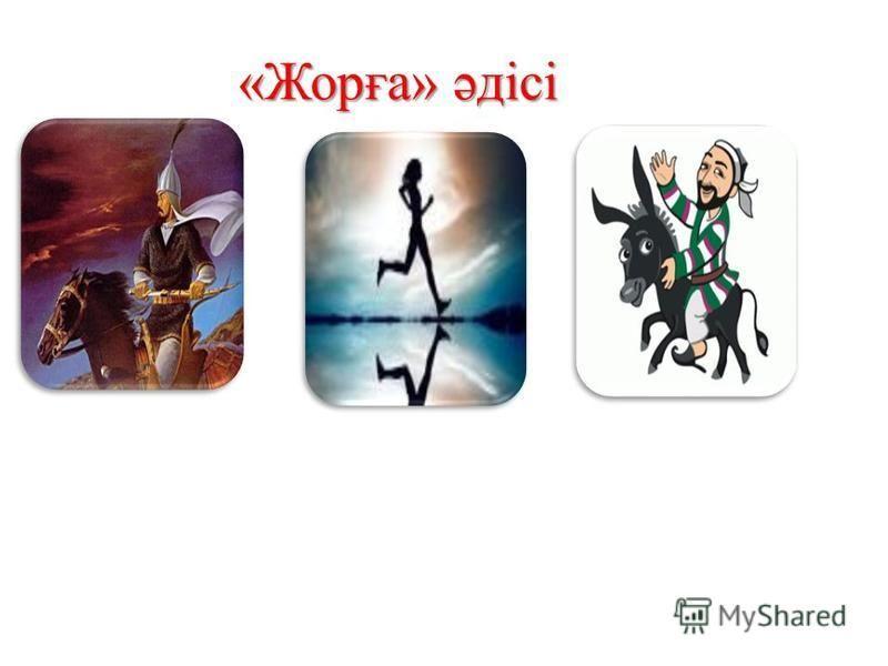 «Жорға» әдісі