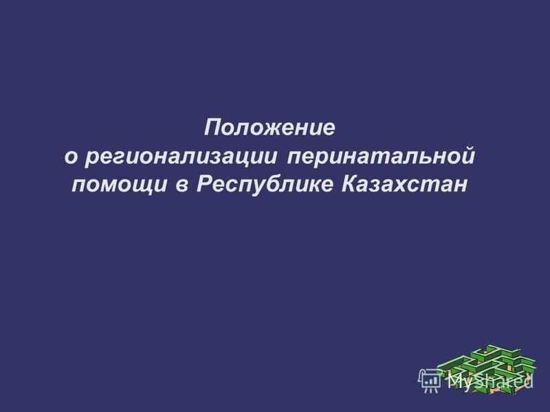 Положение о регионализации перинатальной помощи в Республике Казахстан