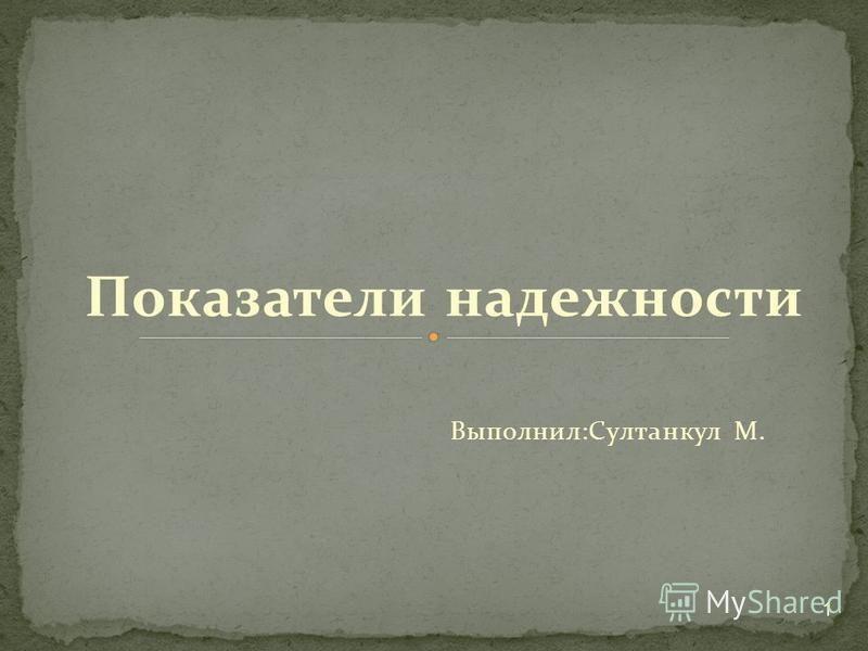 Показатели надежности Выполнил:Султанкул М. 1