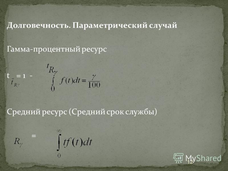 Долговечность. Параметрический случай Гамма-процентный ресурс t = 1 - Средний ресурс (Средний срок службы) = 12