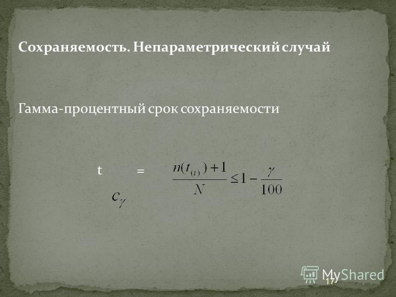 Сохраняемость. Непараметрический случай Гамма-процентный срок сохраняемости t = 17
