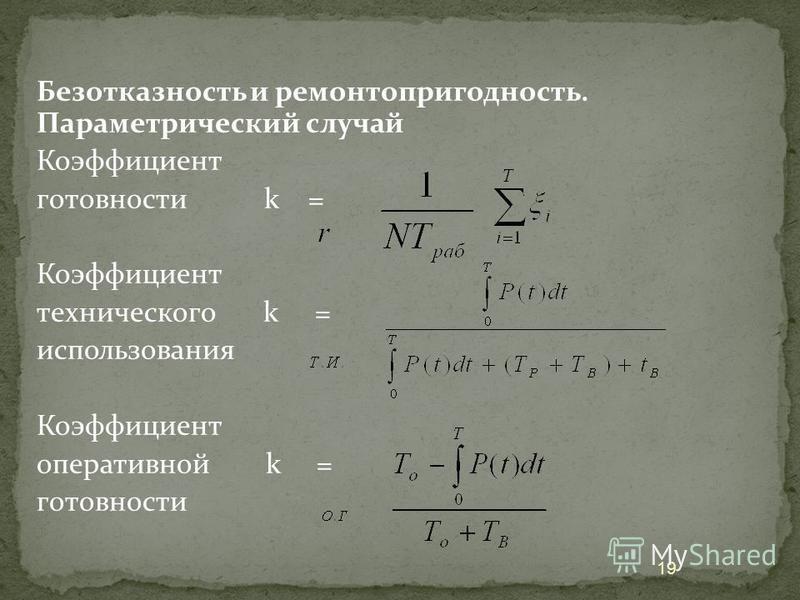Безотказность и ремонтопригодность. Параметрический случай Коэффициент готовности k = Коэффициент технического k = использования Коэффициент оперативной k = готовности 19
