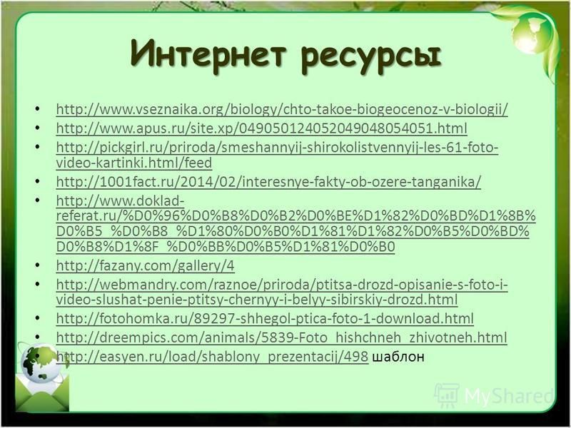 Интернет ресурсы http://www.vseznaika.org/biology/chto-takoe-biogeocenoz-v-biologii/ http://www.apus.ru/site.xp/049050124052049048054051. html http://pickgirl.ru/priroda/smeshannyij-shirokolistvennyij-les-61-foto- video-kartinki.html/feed http://pick