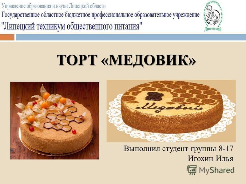 ТОРТ «МЕДОВИК» Выполнил студент группы 8-17 Игохин Илья