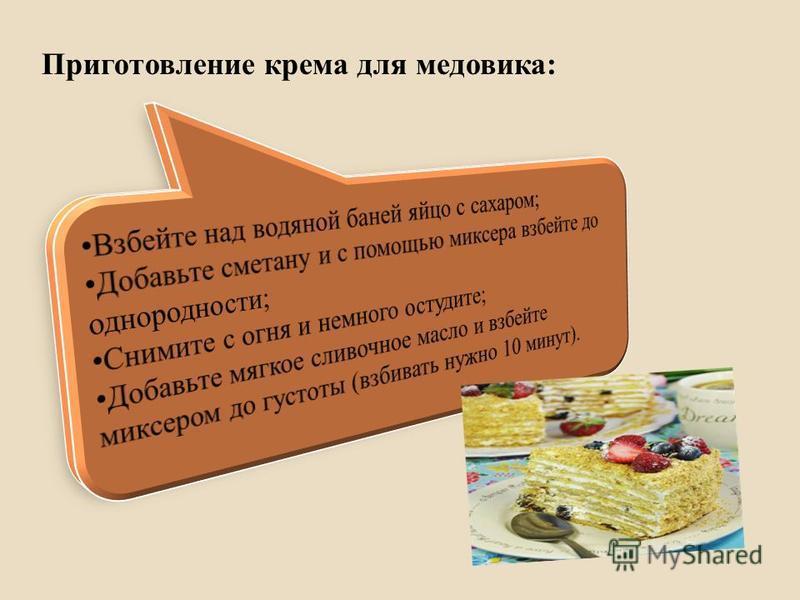 Приготовление крема для медовика: