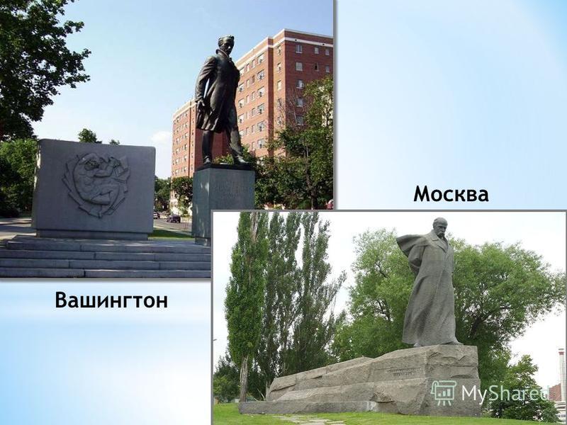 Вашингтон Москва