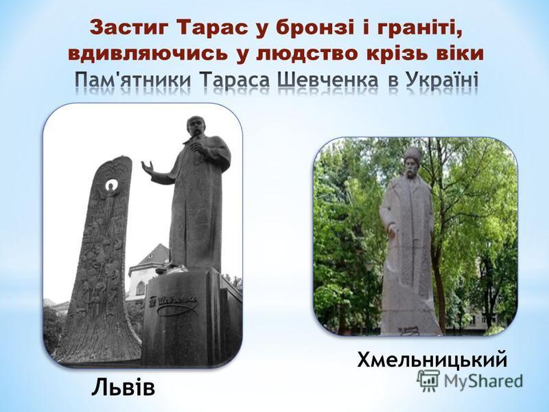 Застиг Тарас у бронзі і граніті, вдивляючись у людство крізь віки Львів Хмельницький