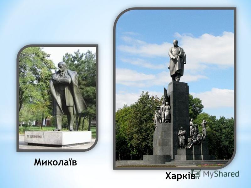Миколаїв Харків