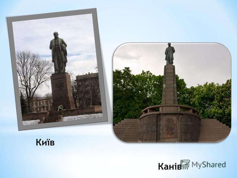 Київ Канів