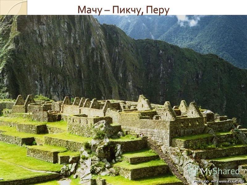 Мачу – Пикчу, Перу