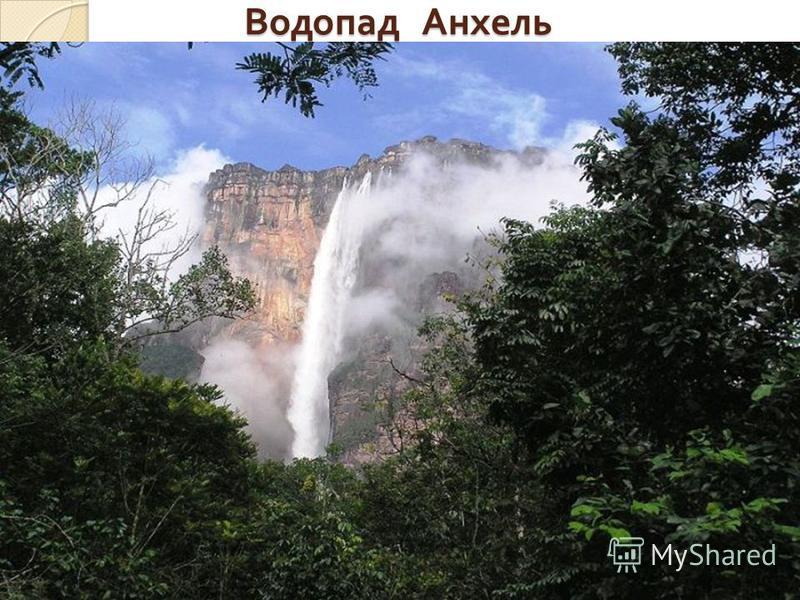 Водопад Анхель Водопад Анхель