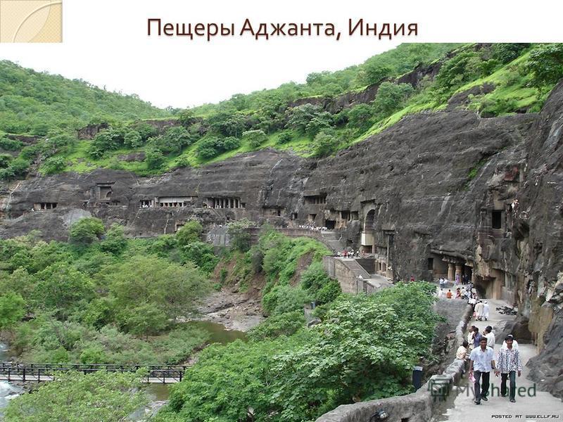 Пещеры Аджанта, Индия