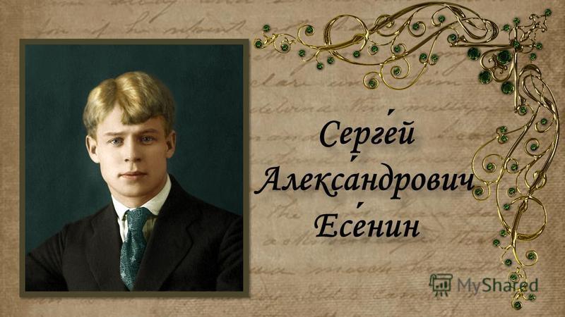 Сергей Александрович Есенин Сергей Александрович Есенин