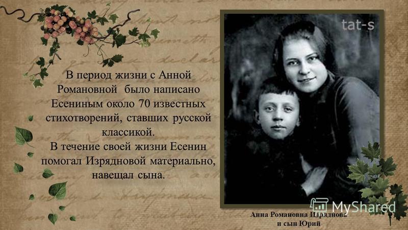Анна Романовна Изряднова и сын Юрий