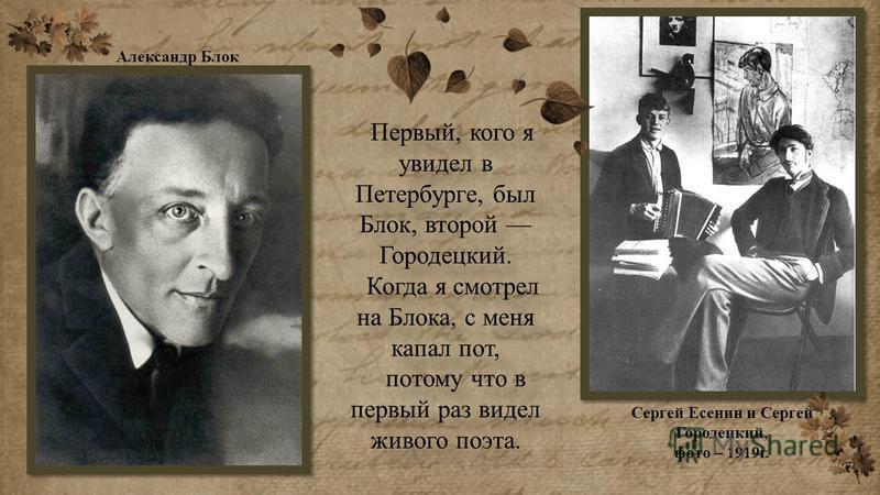 Александр Блок Сергей Есенин и Сергей Городецкий, фото – 1919 г.
