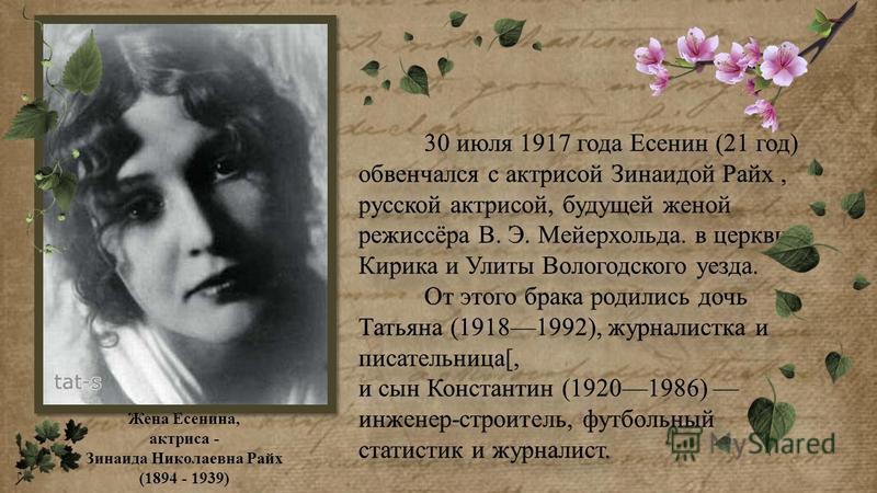Жена Есенина, актриса - Зинаида Николаевна Райх (1894 - 1939)