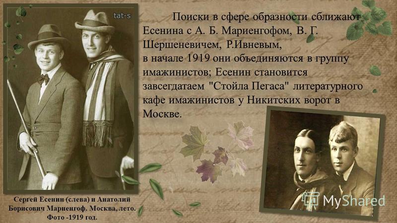 Сергей Есенин (слева) и Анатолий Борисович Мариенгоф. Москва, лето. Фото -1919 год.