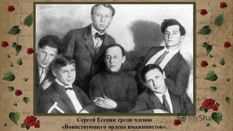Сергей Есенин среди членов «Воинствующего ордена имажинистов».